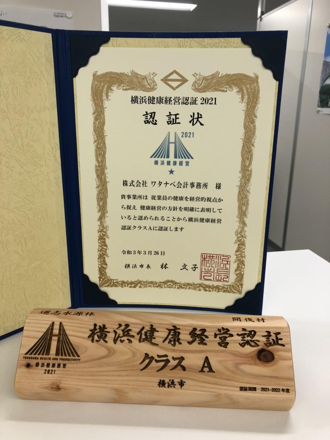 横浜健康経営認証2021認証状